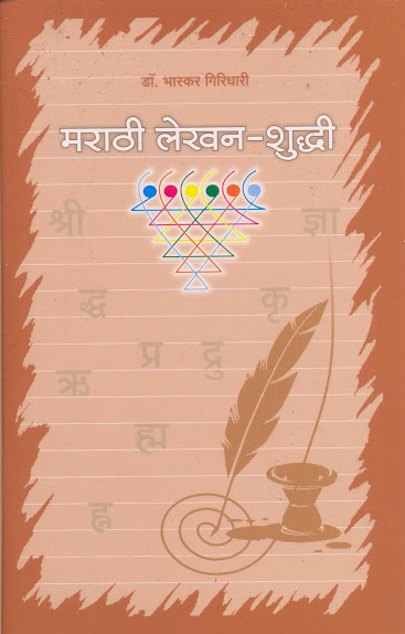 Marathi language improvement book available